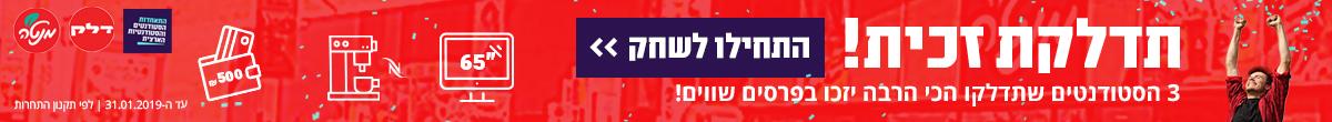 Tziki Top Banner